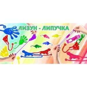 ЛИЗУН-липучка