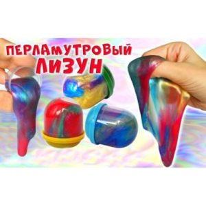 Лизун Перламутровый